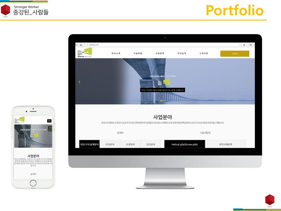 포트폴리오_설계 엔지니어링 회사